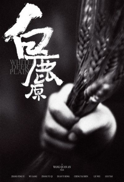Chinese epic vies for gold at Berlin film festival