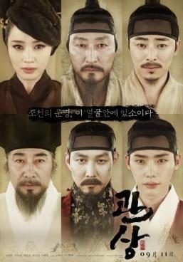 Korean historical thriller 'The Face Reader' tops global box office