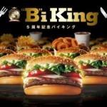 Burger King kicks off unlimited Whopper promo in Japan